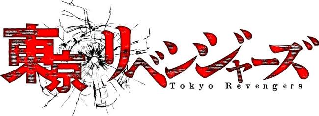 TVアニメ『東京リベンジャーズ』の特攻服を模したルームウェアが『animate LIMITED SELECTION』より完全受注生産で11月26日発売!