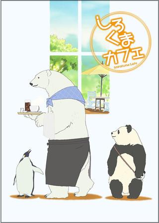 体験型ホテル「EJアニメホテル」にて、TVアニメ「しろくまカフェ」とのコラボルームが決定!