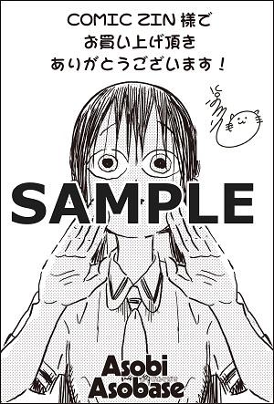 COMIC ZIN限定『あそびあそばせ』イラストカード ©涼川りん