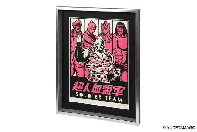 29枚限定 キン肉マン木版画 [超人血盟軍] ゆでたまご嶋田先生直筆サイン入り