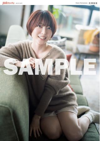 声優グランプリ10月号付録:花澤香菜ピンナップポスター