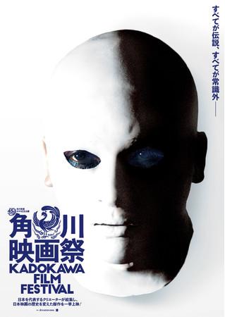 【角川映画祭】 開催決定!