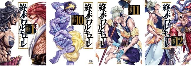 (c)アジチカ・梅村真也・フクイタクミ/コアミックス, 終末のワルキューレ製作委員会