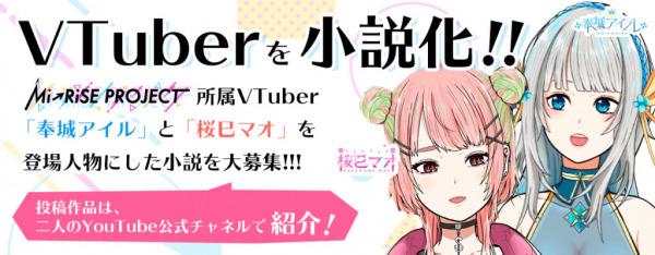 VTuber小説を大募集! Mi→RiSE Projectとのコラボ企画第2弾スタート!