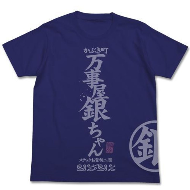 <コスパより、『銀魂』Tシャツ(全10種)がAnimo(アニモ)にて新発売>10月24日より予約販売開始!