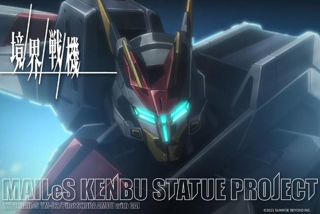 アニメ放映記念!新ロボットアニメーション「境界戦機」⼈型特殊機動兵器「メイレスケンブ」巨⼤⽴像制作プロジェクトがBOOSTERにて11月1日からクラウドファンディング開始!