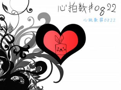 Shinpaku su 0822 (心拍数 0822) - Wotamin (ヲタみん)