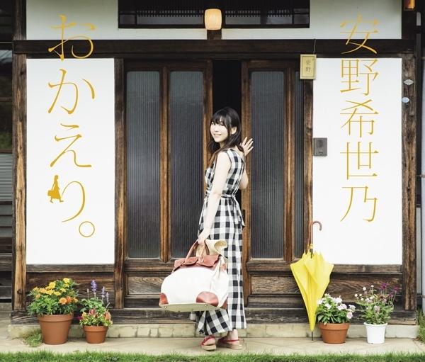 Kiyono Yasuno - Ikiru (Sounan Desu ka? ED)