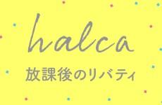 halca - Houkago no Liberty (Bokutachi wa Benkyou ga Dekinai Season 2 ED)