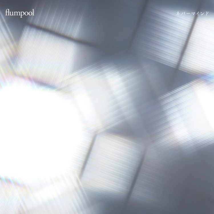 flumpool - Nevermind (Ahiru no Sora OP 2)