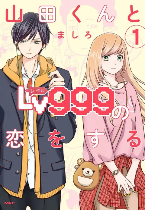Top 10 Manga AnimeJapan 2021 - Yamadakun to LV999 no koi wo suru Manga Cover