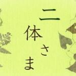 夏目友人帳 陸(6期)3話の感想・考察・解説!夏目と田沼と柴田の関係性
