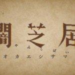 闇芝居5期6話の感想・考察・解説!オカエシサマの本当の意味