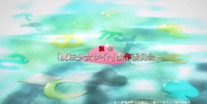 魔法少女サイト 05 OP 10