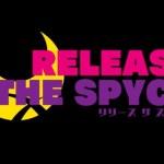 【リリスパ】RELEASE THE SPYCE感想・考察・解説記事まとめ【リリースザスパイス】