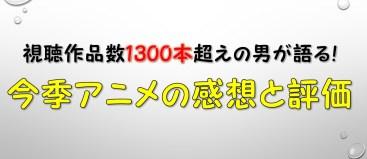 2019夏アニメ感想と評価