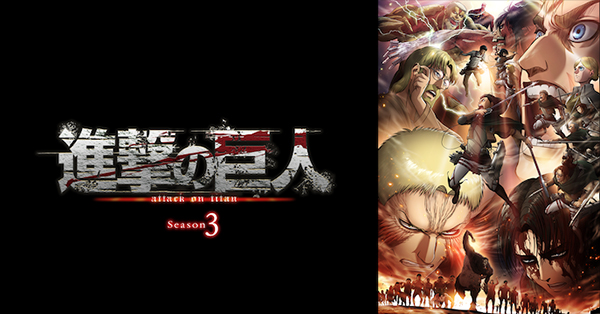Descargar Shingeki no Kyojin Season 3 Part 2 [10/10] [ MEGA – MediaFire] [HD] [Sub Español]