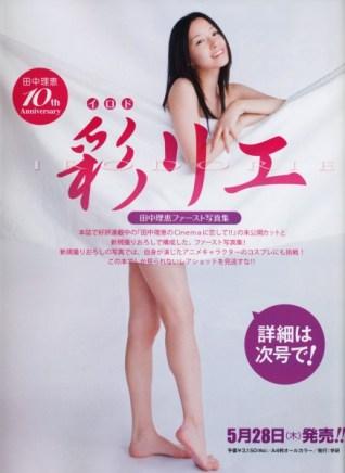 tanaka-rie-photobook-cover-437x600
