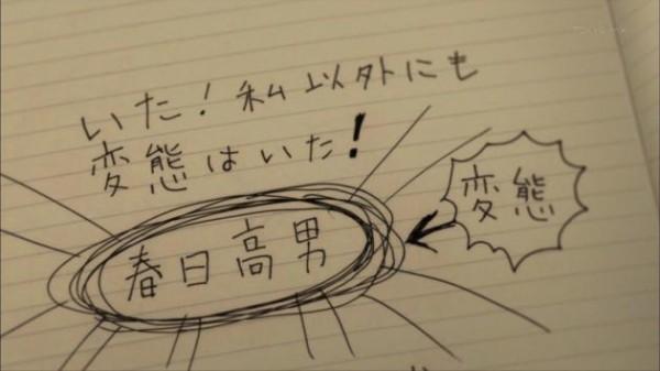"""There was a hentai (pervert) other than me! Kasuga Takao!"""