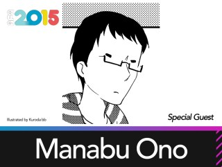 Special Guest: Ono Manabu
