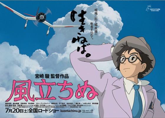 """""""The Wind Rises"""" tjener 960 millioner yen på premiere weekenden"""