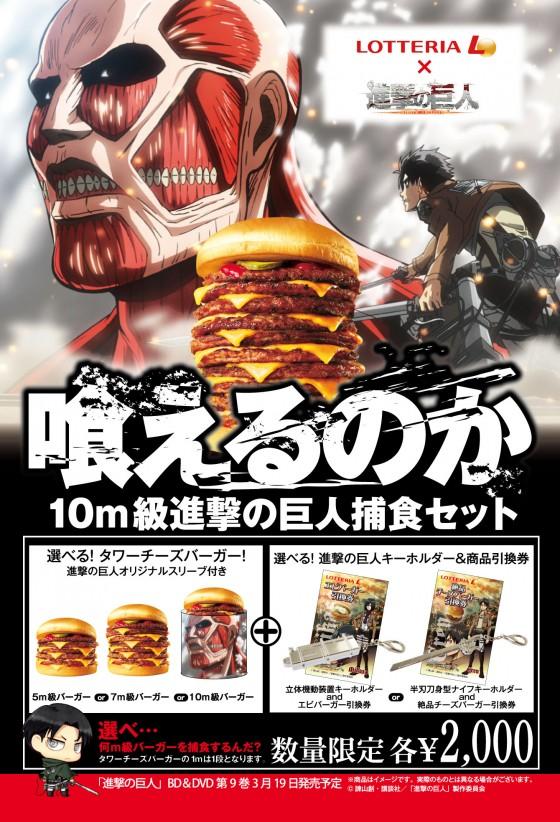 10m Titan burger