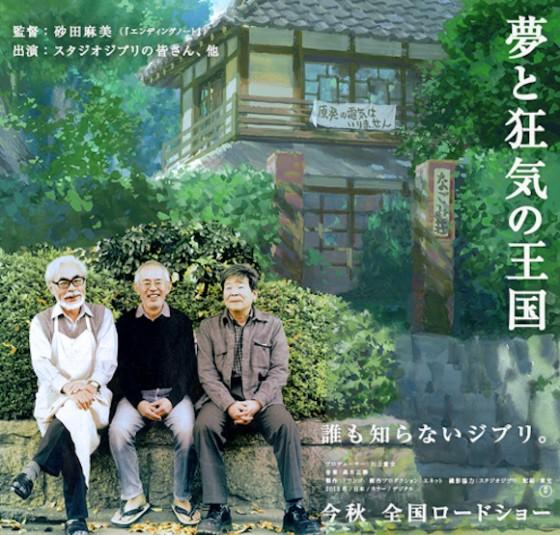 Ghibli med-stifteren Suzuki Toshio trækker sig tilbage som producer