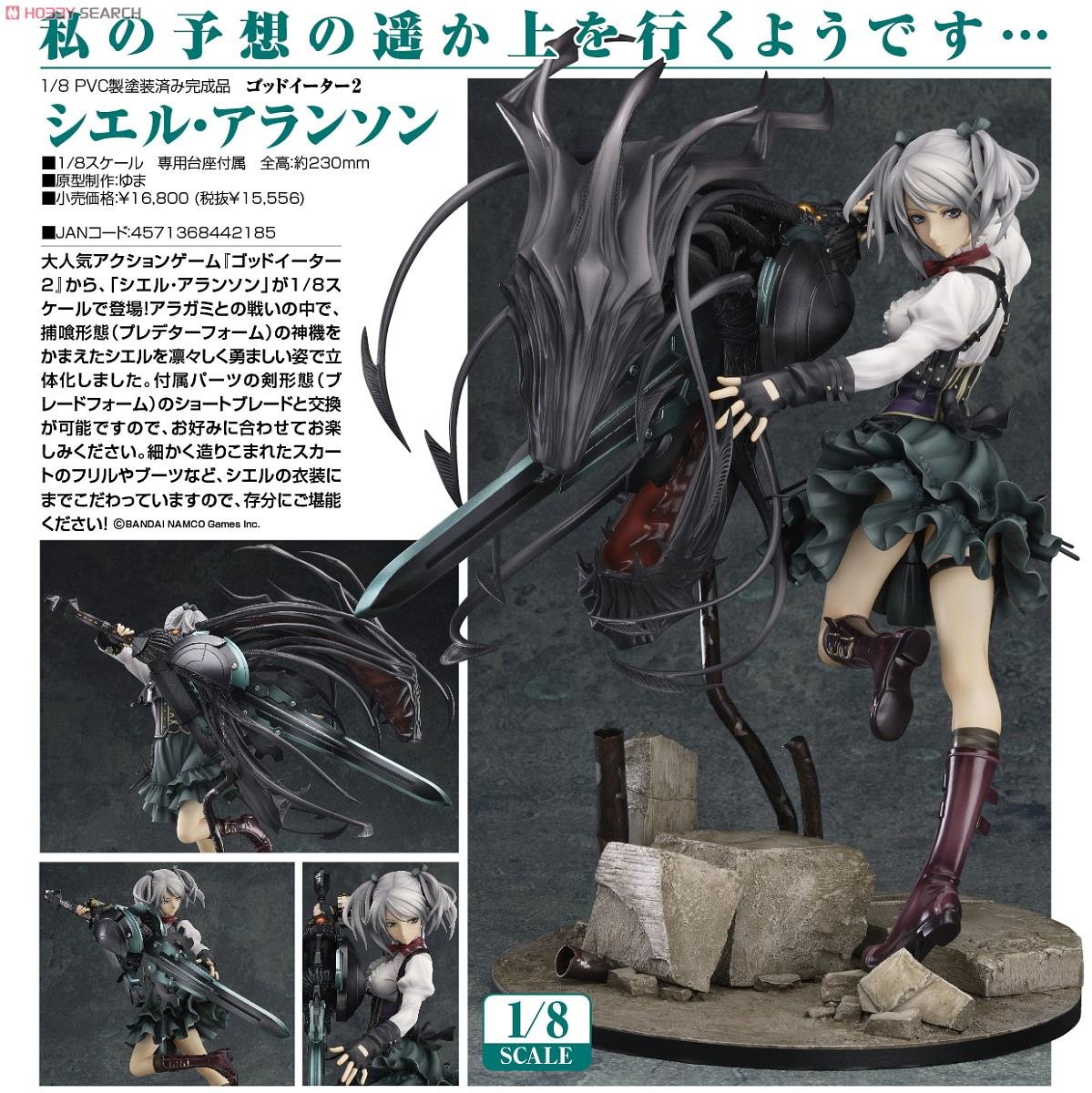 """GoodSmile Company has announced preoder for this lovely scaled figure of Ciel Alencon from God Eater 2. She is posed with her powerful God Arc weapon in """"Predator Form"""". A """"Blade Form"""" version of the weapon is also included, allowing you to choose which you prefer.   She is scheduled for release in Dec 2014, and will be retailing for 16,800 yen. Interested folks can place your preorder with HobbyLink Japan, CDJapan and Hobby Search."""