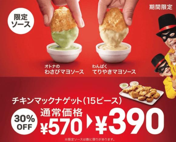 McDonald's lader en få wasabi og teriyaki sauce med Chicken McNuggets i Japan