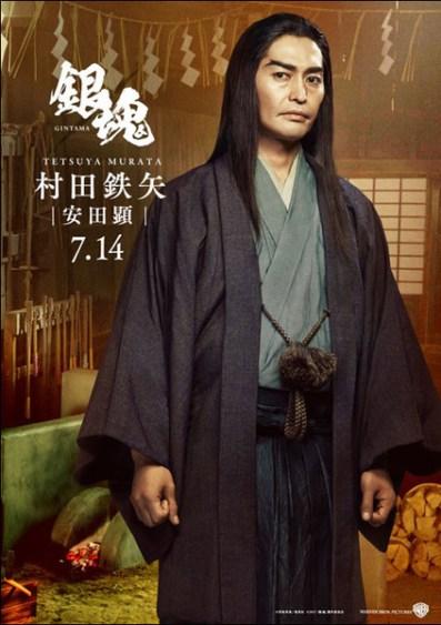 Ken Yasuda som Tetsuya Murata
