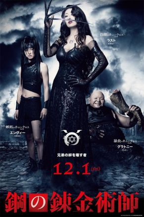 Fullmetal Alchemist live action ny teaser trailer og 9 person plakater