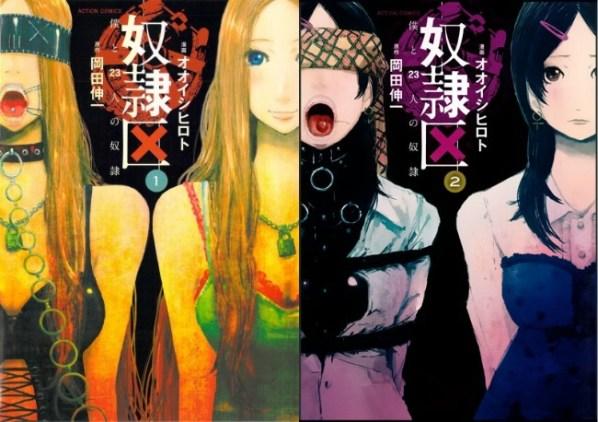"""Den psykologiske gyser manga """"Slave District"""" laves til anime"""