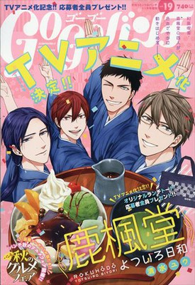 Rokuhōdō Yotsuiro Biyori Manga laves til TV anime