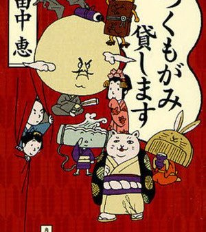 Tsukumogami Kashimasu Novel Gets TV Anime in 2018