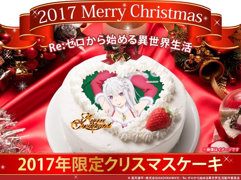 Re:Zero − Starting Life in Another World julekage