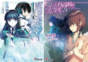 4. (4) The Irregular at Magic High School (Tsutomu Sato) – 352.843
