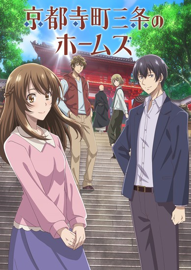 Holmes at Kyoto Teramachi Sanjō TV Anime Info