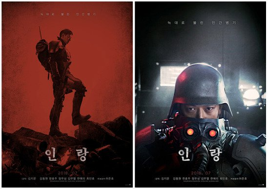Live-Action Jin-Roh Film Trailere