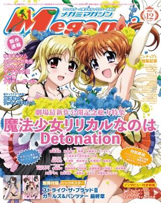 Megami Magazine December 2018 Scans