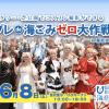 430 cosplayere gør gaderne rene omkring Tokyo Tower