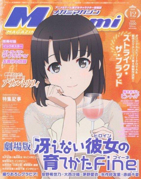 Megami Magazine december 2019 scans