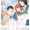 Love Me, Love Me Not anime biograf filmen kommer nu den 18 september 2020 efter COVID-19 udskydelse