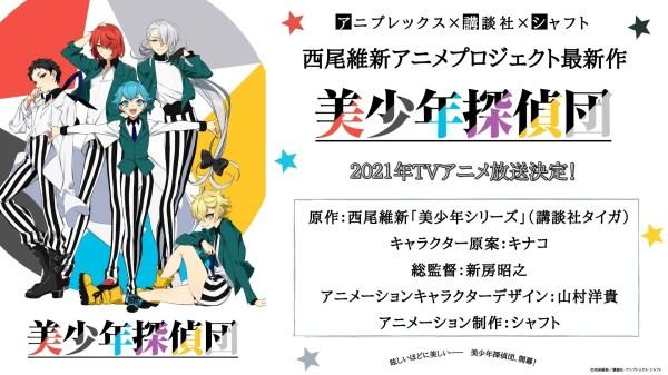 https://cdn.animenewsnetwork.com/thumbnails/max700x700/cms/news.4/166283/visual.jpg