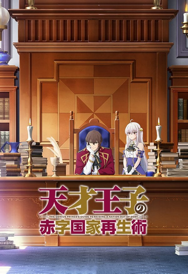 The Genius Prince's Guide to Raising a Nation Out of Debt light novel laves til anime