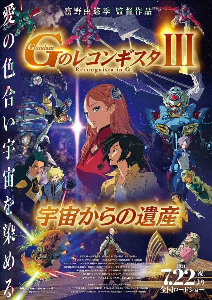 Gundam: Reconguista in G 3