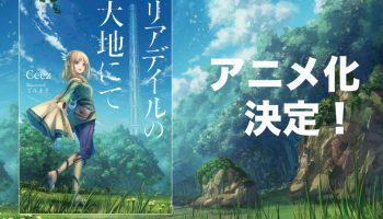 Anime Adaptation Announced for In the Land of Leadale Light Novel