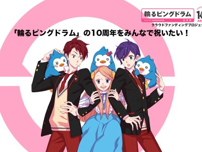 Over 100 million yen Raised for RE:cycle of the PENGUINDRUM anime film