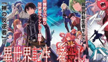 "New Manga by Kakegurui Writer ""Killing the reincarnated person in another world -Cheat Slayer-"""