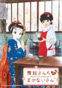 Maiko-san Chi no Makanai-san แม่ครัวแห่งบ้านไมโกะ