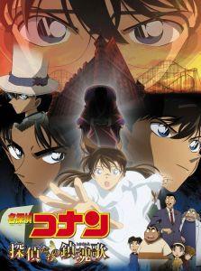 Detective Conan ยอดนักสืบจิ๋ว โคนัน ซีรีส์ ปี 10